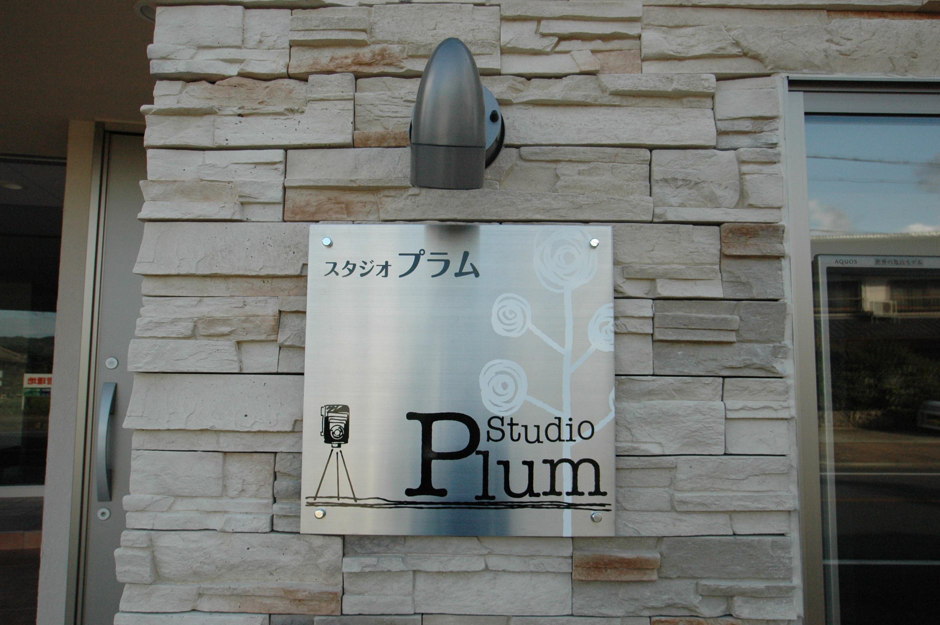 スタジオPlum 様
